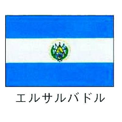 旗 世界の国旗 エルサルバドル 140×210 【 キャンセル/返品不可 】 【 業務用 :厨房卸問屋 名調