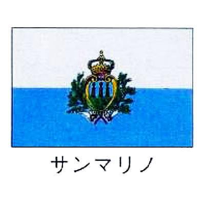 旗 世界の国旗 サンマリノ 120×180 【 キャンセル/返品不可 】 【 業務用 :厨房卸問屋 名調
