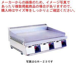 業務用ガス式卓上型ガスグリドル 厨太くんシリーズ GR-Z2 【 メーカー直送/代引不可 】