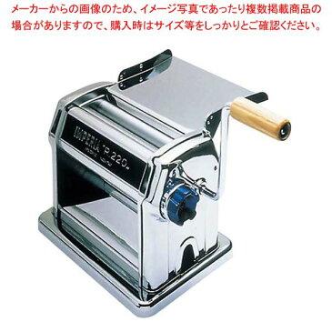 インペリア 手動 パスタマシン R-220【 ピザ・パスタ 】