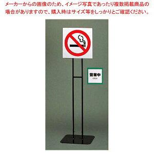 案内板スタンド T-1030-1(営業中)屋外用 G sale【 メーカー直送/後払い決済不可 】