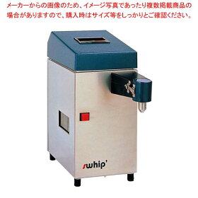 ホイップマシンスイップケーキ用(SWPC)sale【メーカー直送/決済】