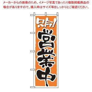 【まとめ買い10個セット品】 のぼり 営業中 2157