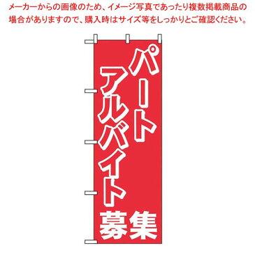 【まとめ買い10個セット品】 のぼり パートアルバイト募集 2196
