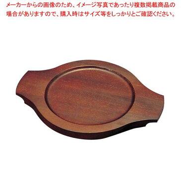 【まとめ買い10個セット品】 パエリア鍋用木台 EB-3679 36cm用【 卓上鍋・焼物用品 】