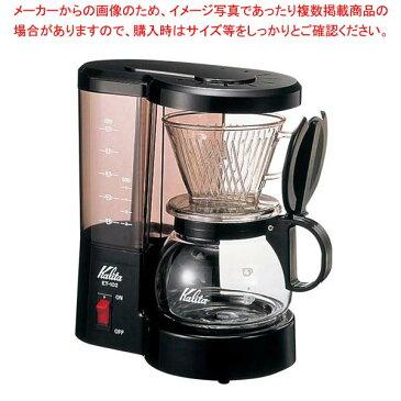 【まとめ買い10個セット品】 カリタ コーヒーメーカー ET-102 【 メーカー直送/代金引換決済不可 】【 オフィス用コーヒーメーカー 業務用コーヒーマシン 業務用コーヒーメーカー 】