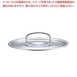 フィスラー 鍋蓋(無水蓋)20cm 83-104-206
