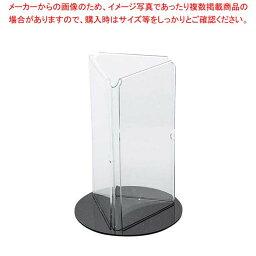 アクリル ターンメニュースタンド 三面(A4三つ折)58972-1