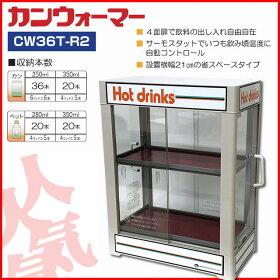 日本ヒーター CW36-R2 電気 缶ウォーマー 2段 350ml/20本収納
