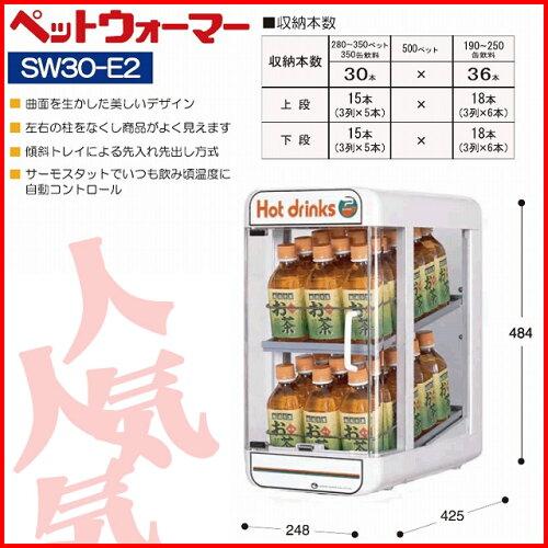 SW30-E2 電気 ペットウォーマー 2段 350ml/30本収納 卓上 日本ヒーター【 業務用 缶ウォーマー カ...