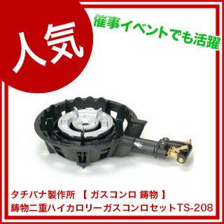 タチバナ製作所 鋳物二重ハイカロリーガスコンロセットTS-208【...