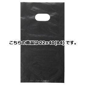 ポリ袋ハード型薄口ローコストタイプブラック22×40(A4)2000枚【店舗備品包装紙ラッピング袋ディスプレー店舗】