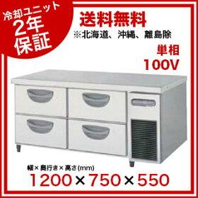 福島工業フクシマ奥行750mmタイプ幅1200mm2段ドロワーテーブル冷蔵庫TBW-40RM2-R受注生産