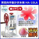 代引(着払い)OK!! かき氷器 かき氷機 氷かき器 カキ氷機 ブロックアイススライサー 氷削り機 ...