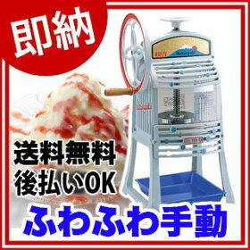 【 かき氷機 手動 ふわふわ 】 HA-110S