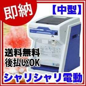 【 かき氷機 電動 かき氷器 】 HC-S32A