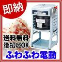 【即納 あす楽】【名調だけの特典 2年保証】かき氷機 電動 ...