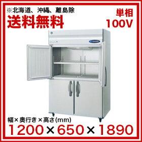 ホシザキ業務用冷蔵庫HR-120ZT-ML幅1200×奥行650×高さ1890mm【メーカー直送/】【業務用】【送料無料】