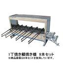 【鯛焼き機】1丁焼き鯛焼き機 9本セット【smtb-TK】