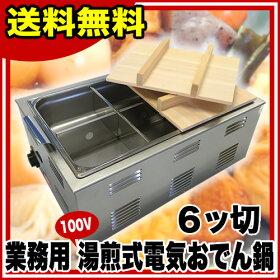 業務用おでん鍋電気式湯煎6ッ切