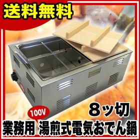 業務用 湯煎式 電気 おでん鍋 8ッ切