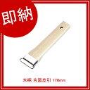 厨房卸問屋 名調で買える「【即納】木柄 片面皮引 170mm【カワ剥き 皮むき 薄切り器 業務用 peeler 】」の画像です。価格は129円になります。