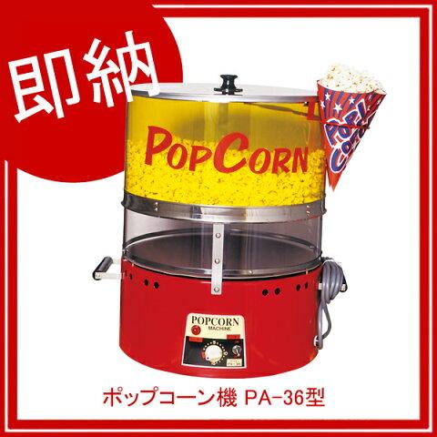 【即納】ポップコーン機 PA-36型【イベント ポップコーン ポップコーン豆 ポップコーン調味料 味付け ポップコーンメーカー ポップコーンマシーン】