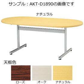 会議テーブル〔楕円型〕〔ナチュラル〕AKT-D1875〔ナチュラル〕【受注生産品】【メーカー直送品/決済】
