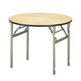 宴会テーブル〔円型〕〔シナベニヤ〕ET-900R【受注生産品】【メーカー直送品/決済】