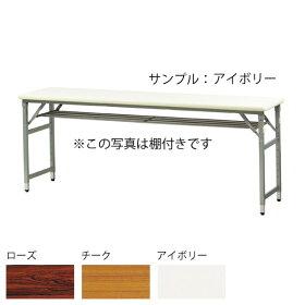 昇降機能付折畳み会議テーブル〔チーク〕KG-1860T〔TE〕【受注生産品】【メーカー直送品/決済】