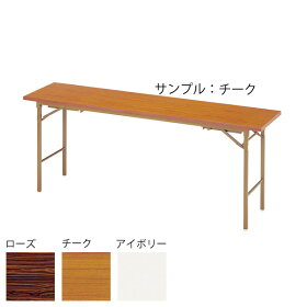 折畳み会議テーブル〔座卓兼用〕〔ローズ〕KTZ-1845SE〔RO〕【受注生産品】【メーカー直送品/決済】