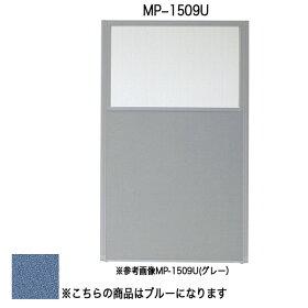 パネルU〔上部半透明〕〔ブルー〕MP-1509U〔ブルー〕【受注生産品】【メーカー直送品/決済】