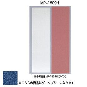パネルH〔縦半透明〕〔ダークブルー〕MP-1809H〔ダークブルー〕【受注生産品】【メーカー直送品/決済】