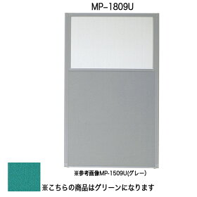 パネルU〔上部半透明〕〔グリーン〕MP-1809U〔グリーン〕【受注生産品】【メーカー直送品/決済】
