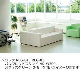 ソフヌホワイト〕REG-01〔WH〕【受注生産品】【メーカー直送品/決済】