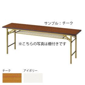 折畳み会議テーブル〔一体成型天板〕〔アイボリー〕SO-1845T〔IV〕【受注生産品】【メーカー直送品/決済】