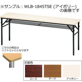 折畳み会議テーブル〔ワイドバネ脚〕〔アイボリー〕WLB-1845SE〔IV〕【受注生産品】【メーカー直送品/決済】