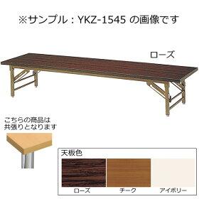 折畳み座卓〔ローズ〕YKZ-1260〔RO〕【受注生産品】【メーカー直送品/決済】
