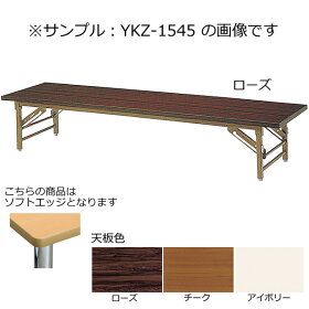折畳み座卓〔アイボリー〕YKZ-1260SE〔IV〕【受注生産品】【メーカー直送品/決済】