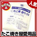 【即納 あす楽】 蜜元 たこ焼き専用粉[超デラックス]ころがし式たこ焼き用1kg