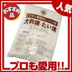蜜元大判焼・たい焼き粉(焼饅頭専用粉)1kg