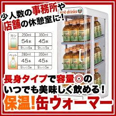 〔PW45-E3〕電気 ペットウォーマー 3段 350ml/45本収納 【 缶ウォーマー ペッ…
