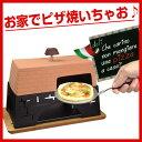 【人気!! 話題のピザオーブン!! おしゃれ デリイタ ピザオーブン | かわいいミニサイズ | ホー...