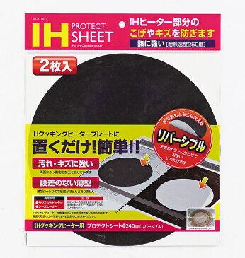 【パール金属】 IHクッキングヒーター用プロテクトシート 直径240mm [ リバーシブル ] 2枚入 [ 置くだけ!電磁調理器のこげやキズを防ぐ ] 【 調理器具 厨房用品 厨房機器 プロ 愛用 】