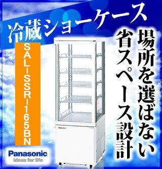 パナソニック 冷蔵ショーケース SSR-165BN タテ型【 業務用 冷蔵ショーケース  業務用ショーケース 業務用冷蔵庫 】:厨房卸問屋 名調