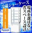 パナソニック 冷蔵ショーケース SSR-165BN タテ型【 業務用 冷蔵ショーケース 業務用ショーケース 業務用冷蔵庫 】