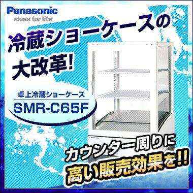パナソニック 冷蔵ショーケース 卓上型 SMR-C65F【 業務用 冷蔵ショーケース  業務用ショーケース 業務用冷蔵庫 】:厨房卸問屋 名調