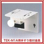 サンデン TEK-M1A用手すり取付金具[部品] tek-kanagu 【 メーカー直送/代引不可 】