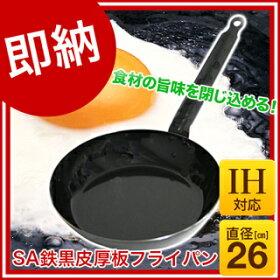 SA鉄黒皮厚板フライパン26cm