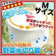 『 野菜水切り器 サラダスピナー 』サラダスピナー 野菜水切り器 バリバリサラダ M